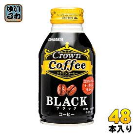 サンガリア Crown Coffee ブラック 260g ボトル缶 48本 (24本入×2 まとめ買い)〔コーヒー 珈琲 クラウンコーヒー 無糖〕