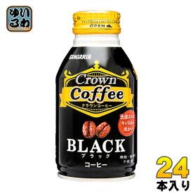 サンガリア Crown Coffee ブラック 260g ボトル缶 24本入〔コーヒー 珈琲 クラウンコーヒー 無糖〕