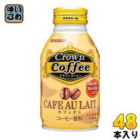サンガリア Crown Coffee カフェオレ 260g ボトル缶 48本 (24本入×2 まとめ買い)〔コーヒー 珈琲 クラウンコーヒー クラウン カフェオレ 伊賀の天然水〕