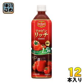 デルモンテ リコピンリッチ 900mlペットボトル 12本ペットボトル(トマトジュース)〔とまと りこぴん 完熟とまと 食塩無添加 無塩 野菜ジュース〕