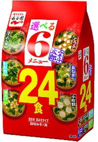 永谷園みそ汁太郎(24食)24個入