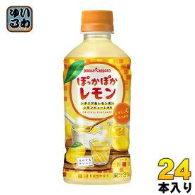 ポッカサッポロ ぽっかぽかレモン 345ml ペットボトル 24本入〔ホットレモン ビタミンC HOT用 ホット用 はちみつ入り 温かい はちみつ入り コクのある味わい〕