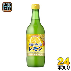 ポッカサッポロ お酒にプラス レモン 540ml 瓶 24本 (12本入×2 まとめ買い)〔果汁飲料〕