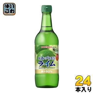 ポッカサッポロ お酒にプラス ライム 540ml 瓶 24本 (12本入×2 まとめ買い)〔果汁飲料〕