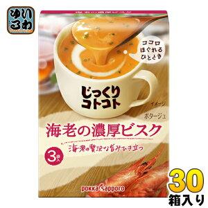 ポッカサッポロ じっくりコトコト 海老の濃厚ビスク 3袋入×30箱入〔カップスープ インスタントスープ 即席スープ じっくりことこと エビのビスク えびのビスク ポタージュ〕