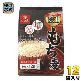 はくばく もち麦 600g 12袋 (6袋入×2 まとめ買い)〔食物繊維 もちむぎ オオムギ ごはん ご飯 健康〕