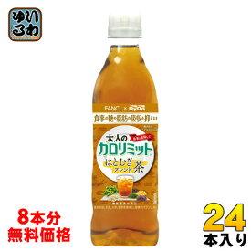 ダイドー 大人のカロリミット はとむぎブレンド茶 500ml ペットボトル 16+8本入〔機能性表示食品 ハト麦 ファンケル かろりみっと 糖 脂肪〕