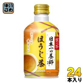 ダイドー 葉の茶 日本一の茶師監修 ほうじ茶 275g ボトル缶 24本入〔お茶〕