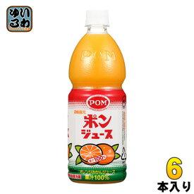〔クーポン配布中〕えひめ飲料 POM ポンジュース 800ml ペットボトル 6本入〔果汁飲料〕