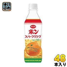 えひめ飲料 POM ポンスパークリング 410ml ペットボトル 48本 (24本入×2 まとめ買い)〔ポンジュース オレンジ〕