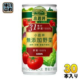 キリン 小岩井 無添加野菜 31種の野菜100% 190g 缶 30本入(野菜ジュース)〔KIRIN 野菜ジュース 野菜ミックス 缶〕