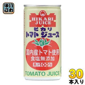光食品 国産 シーズンパック トマトジュース 食塩無添加 190g 缶 30本入〔国産 無塩 トマト100%〕