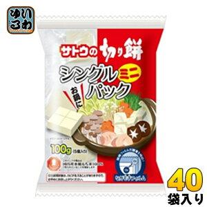 佐藤食品 サトウの切り餅シングルパック ミニ 100g 40袋 (20袋入×2 まとめ買い)〔餅 もち きりもち 切餅 個包装〕