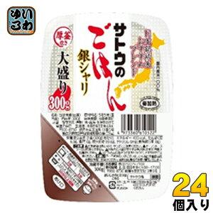 佐藤食品 サトウのごはん銀シャリ 大盛り 300g 24個入 〔ごはん レトルトご飯 包装米飯 米 さとうのごはん〕