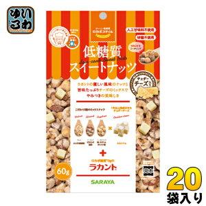 サラヤ ロカボスタイル低糖質スイートナッツ&チーズ 60g 20袋 (10袋入×2 まとめ買い) 〔糖質 ミックスナッツ 人工甘味料不使用 砂糖不使用〕