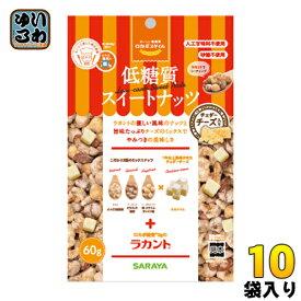 サラヤ ロカボスタイル低糖質スイートナッツ&チーズ 60g 10袋入〔糖質 ミックスナッツ 人工甘味料不使用 砂糖不使用〕