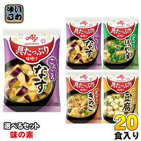 味の素 フリーズドライ 具たっぷり味噌汁 選べる 20食 (10食×2)