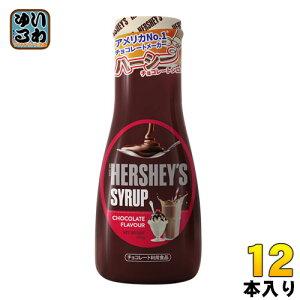 ハーシー チョコレートシロップ 260g 12本 (6本入×2 まとめ買い)〔ハーシーズ HERSHEY'S SYRUP デザート チョコシロップ 北米シェアNO.1〕