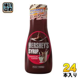 ハーシー チョコレートシロップ 260g 24本 (6本入×4 まとめ買い)〔ハーシーズ HERSHEY'S SYRUP デザート チョコシロップ 北米シェアNO.1〕