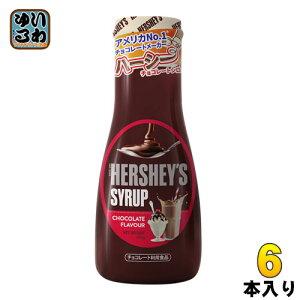 ハーシー チョコレートシロップ 260g 6本入〔ハーシーズ HERSHEY'S SYRUP デザート チョコシロップ 北米シェアNO.1〕