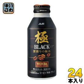 アサヒ ワンダ WONDA 極 ブラック 400g ボトル缶 24本入〔コーヒー〕