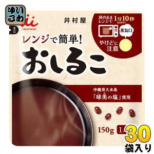 井村屋 レンジで簡単おしるこ 150g 30袋入 〔おしるこ〕