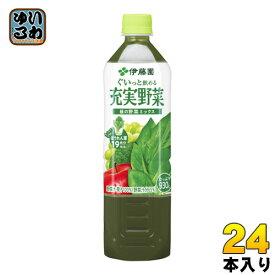 伊藤園 充実野菜 緑の野菜ミックス 930gペットボトル 24本 (12本入×2 まとめ買い) 野菜ジュース〔果汁飲料〕