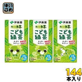 伊藤園 お〜いお茶 こども緑茶 125ml 紙パック 144本 (36本入×4 まとめ買い)〔お茶〕