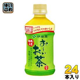 伊藤園 お〜いお茶 緑茶 電子レンジ 対応 345ml ペットボトル 24本入〔お茶〕