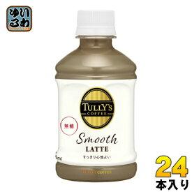 伊藤園 タリーズコーヒー スムース 無糖ラテ 275ml ペットボトル 24本入〔コーヒー〕