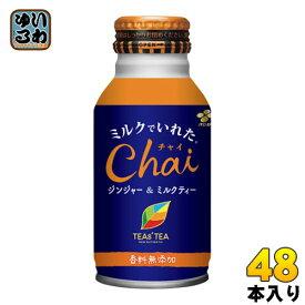 伊藤園 TEAS'TEA ティーズティー ミルクでいれたChai 220ml ボトル缶 48本 (24本入×2 まとめ買い)〔紅茶〕