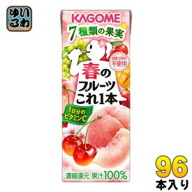 カゴメ 春のフルーツこれ1本 200ml 紙パック 96本 (24本入×4 まとめ買い)〔果汁飲料〕