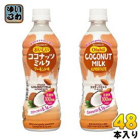 〔クーポン配布中〕ブルボン おいしい ココナッツ ミルク アーモンド 味 430ml ペットボトル 48本 (24本入×2 まとめ買い)〔果汁飲料〕