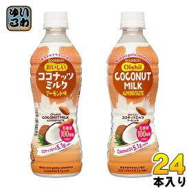 〔クーポン配布中〕ブルボン おいしい ココナッツ ミルク アーモンド 味 430ml ペットボトル 24本入〔果汁飲料〕
