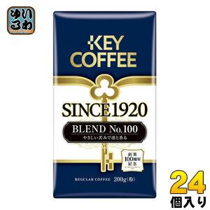 キーコーヒー SINCE1920 BLEND No.100 粉タイプ 200g 24個入 〔コーヒー〕