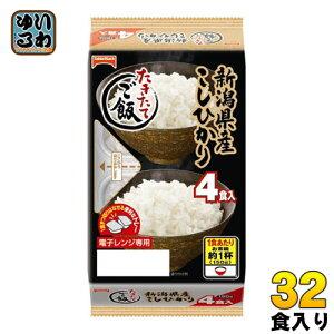 テーブルマーク たきたてご飯 新潟県産こしひかり(分割) 150g×4食 8袋入〔ごはん コシヒカリ インスタント レトルトご飯 炊きたてご飯 たきたてご飯 炊きたてごはん たきたてごはん