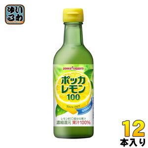 ポッカサッポロ ポッカレモン100 300ml 瓶 12本入〔レモン果汁100% ビタミンC 料理 美容 クエン酸 原液 濃縮還元〕
