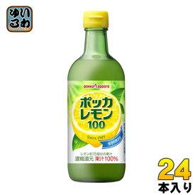 ポッカサッポロ ポッカレモン100 450ml 瓶 24本 (12本入×2 まとめ買い)〔レモン果汁100% ビタミンC 料理 美容 クエン酸 原液 濃縮還元〕