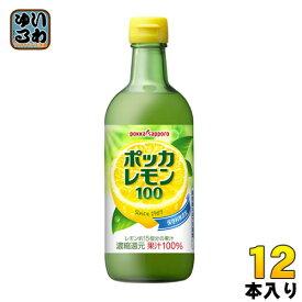 ポッカサッポロ ポッカレモン100 450ml 瓶 12本入〔レモン果汁100% ビタミンC 料理 美容 クエン酸 原液 濃縮還元〕