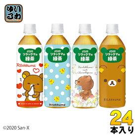 ダイドー リラックマの緑茶 500ml ペットボトル 24本入〔お茶〕