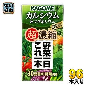 カゴメ 野菜一日これ一本 超濃縮 カルシウム&マグネシウム 125ml 紙パック 96本 (24本入×4 まとめ買い) 〔野菜ジュース〕