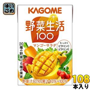 カゴメ 野菜生活100 マンゴーサラダ 100ml 紙パック 108本 (36本入×3 まとめ買い) 野菜ジュース〔果汁飲料〕