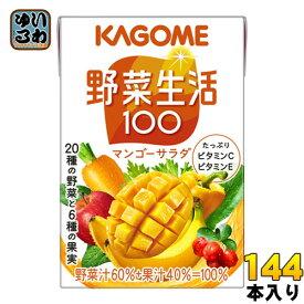 カゴメ 野菜生活100 マンゴーサラダ 100ml 紙パック 144本 (36本入×4 まとめ買い) 野菜ジュース〔果汁飲料〕