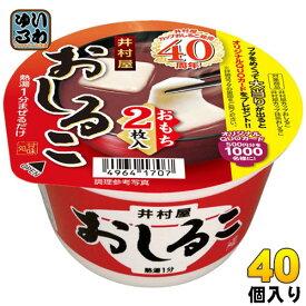 井村屋 カップおしるこ 40個 (20個入×2 まとめ買い)〔おしるこ〕