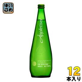 アップルタイザー 750ml 瓶 12本入 〔炭酸飲料〕