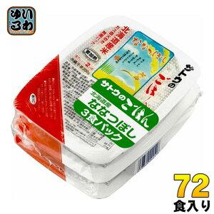 佐藤食品 サトウのごはん 北海道産ななつぼし 200g 3食パック 24個 (12個入×2 まとめ買い) 〔さとうのごはん パックごはん ご飯 レンジ レトルト インスタント〕