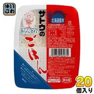 佐藤食品 サトウのごはん 北海道産きらら397 200gパック 20個入 〔さとうのごはん パックごはん ご飯 レンジ レトルト インスタント〕