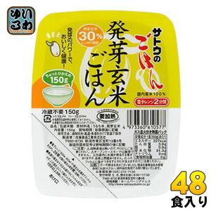 〔クーポン配布中〕佐藤食品 サトウのごはん 発芽玄米ごはん 150gパック 48個入(6個入×8まとめ買い)〔レトルト 電子レンジ 簡単〕