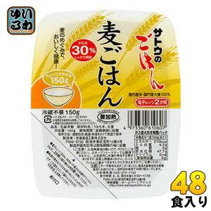佐藤食品 サトウのごはん 麦ごはん 150gパック 48個入 (6個入×8まとめ買い)〔レトルト 電子レンジ 簡単〕