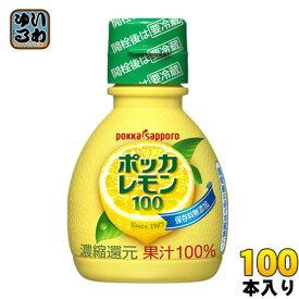 ポッカサッポロ ポッカレモン100 70ml 100本 (50本入×2 まとめ買い)〔レモン果汁100% ビタミンC 料理 美容 クエン酸 原液 濃縮還元〕